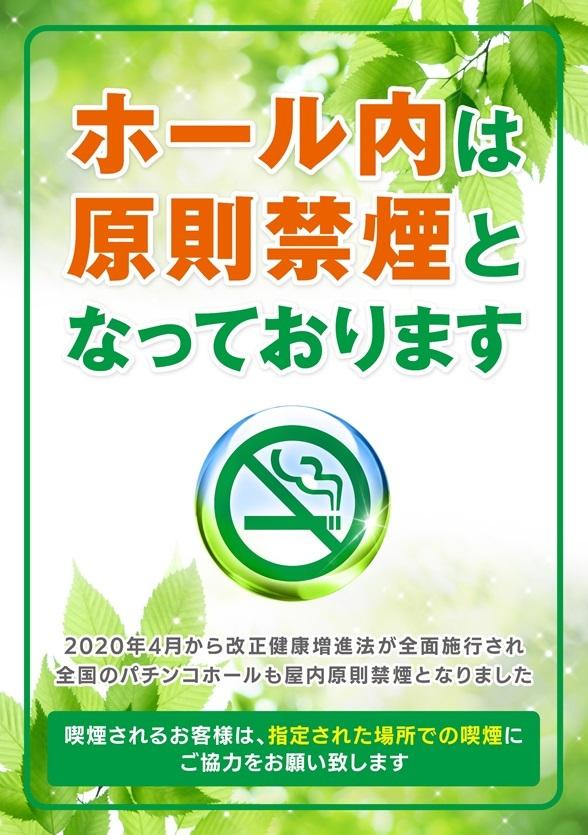 ホール内は原則禁煙となっております。