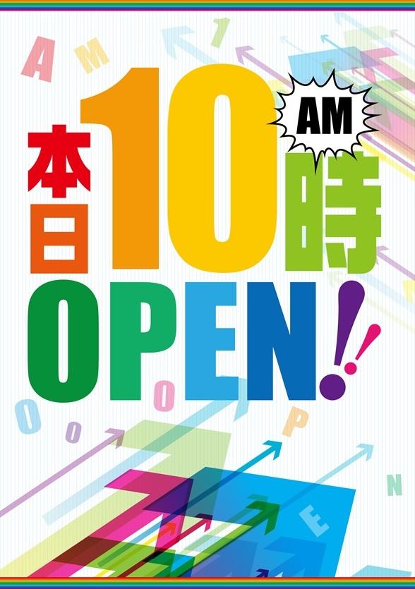 本日 あさ10時オープン