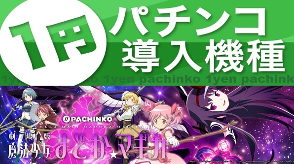 <BR>1円パチンコ導入機種<BR>ぱちんこ劇場版魔法少女まどか☆マギカ<BR>